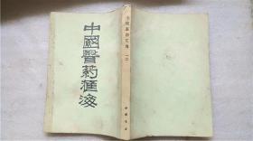 中国医药汇海 十 ,十一 ,十二 合售
