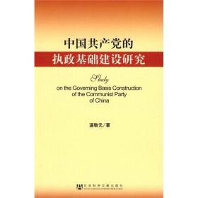 中国共产党执政基础建设研究
