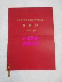 中国共产党普宁县第三次代表大会开幕词(1970.12.10)