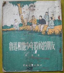 """鲁迅和他少年时候的朋友(插图本)——雪峰著,吴为插画——中国青年出版社。1954年9月购于休城(休宁县城)。""""黄照蒸""""印章"""
