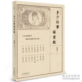 """《多少往事堪重数》(""""述往""""丛书之一种)平装毛边本,赠作者蔡登山签名钤印藏书票,限量188册"""