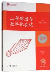 二手正版工程制图与数字化表达 郭南初 赵海燕 高等教育出版社9787040502565