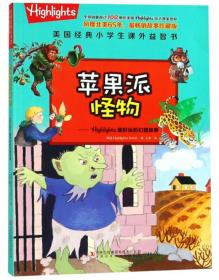 苹果派怪物:Highlights最好玩的幻想故事/美国经典小学生课外益智书