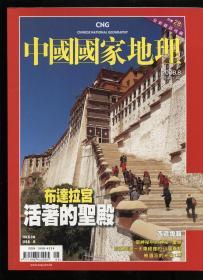 中国国家地理2008.8(繁体版)西藏专辑