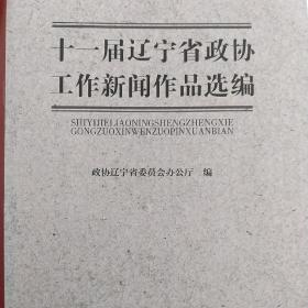 十一届辽宁省政协工作新闻作品选编