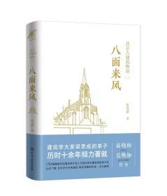 北京古建筑物语 红墙黄瓦+晨钟暮鼓+八面来风【三册套装】