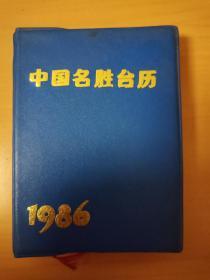 中国名胜台历1986年