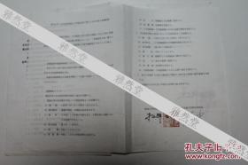 北京语言学院 与  日本爱知大学学术交流合同  两份