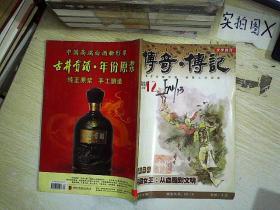 傳奇·傳記·文學選刊2012年第12期(上旬)