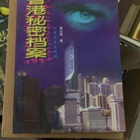 香港秘密档案