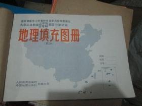 九年义务教育三年四年制初级中学试用课本:地理填充图册(第三册)