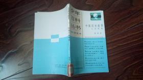 少年百科丛书精选本:中国历史故事 74 (上古 西周)