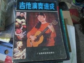 吉他演奏速成(修订本)
