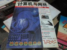 计算机与网络杂志2003年第17期