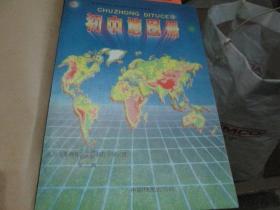 九年义务教育三年制四年制初级中学试用:初中地图册(第二册)
