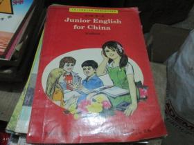 九年义务教育三年制四年制初级中学英语:练习册(第一册)