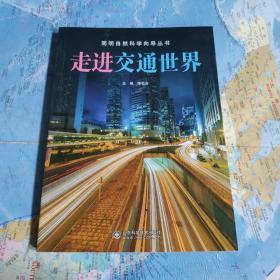 简明自然科学向导丛书——走进交通世界