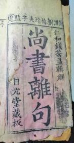木刻:尚书离句 两册六卷全 雍正十三年