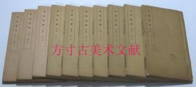 明清史料 戊编  10册全  国立中央研究院原版 大开本线装