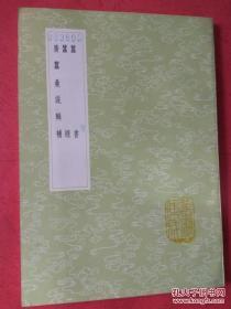 丛书集成初编:蚕书 蚕经 广蚕桑说辑补(全一册)【丛书集成初编 1471】