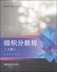微积分教程(上册)