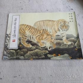 荣宝斋画谱.一一二.动物部分