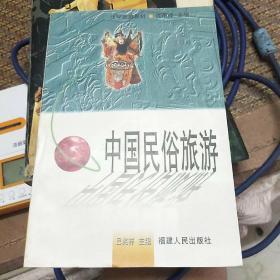中国民俗旅游——大学旅游教材