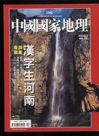 中国国家地理2009  3(繁体版)河南专辑