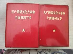 无产阶级文化大革命全面胜利万岁(上下册)红塑皮,上下册各有1张毛主席和林彪毛主席和林彪题词