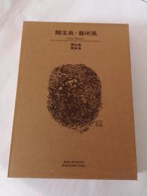 关玉良艺术风,墨彩集 墨象集,一涵全二册