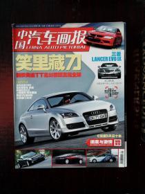 中国汽车画报 2006.8