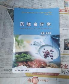 四川烹饪高等专科学校(烹饪、旅游类专业)系列教材:药膳食疗学