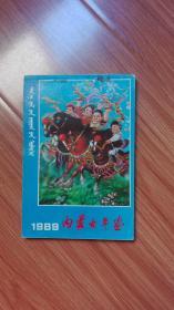 1989内蒙古年画