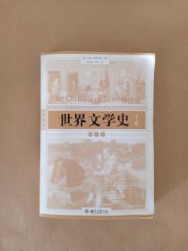 世界文学史:插图本( 下卷).
