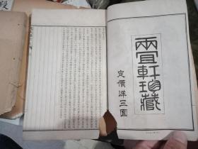 两宜轩本说文解字注