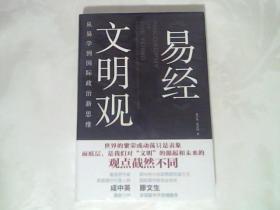 易经 文明观:从易学到国际政治新思维