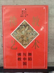 佛教与中国舞蹈