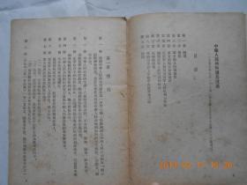 32869《 中华人民共和国兵役法》馆藏