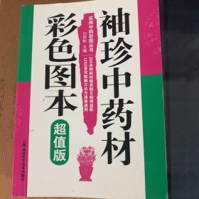 实用中药彩图丛书:袖珍中药材彩色图本(超值版)