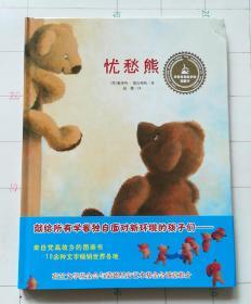 来自梵高故乡的图画书-忧愁熊