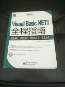 Visual Basic.NET 2005全程指南