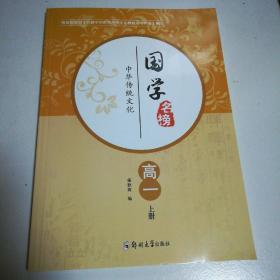 中华传统文化:国学名榜(高一上册)