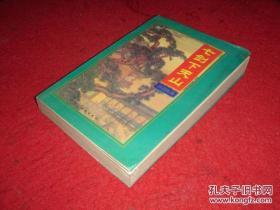 七剑下天山【软精装2000一版一印94品】花城出版社