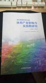 北京奥林匹克公园体育产业影响力及指数研究(2008-2015)