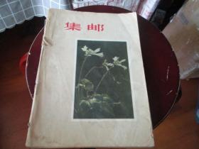1957年集邮1-12
