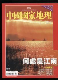 中国国家地理2008 10(繁体版)江南专辑