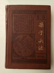 孙子兵法【6】(图文珍藏版·皮质封面)