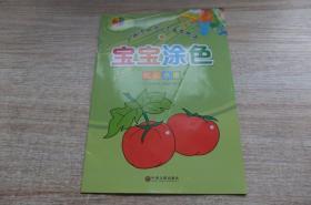 宝宝涂色  蔬菜水果