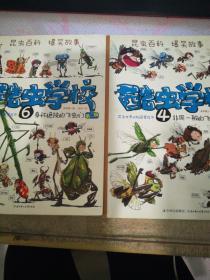 昆虫百科爆笑故事:酷虫学校4非同一般的飞虫班/酷虫学校6身怀绝技的飞虫们(2本)