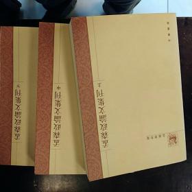 孟森政论文集刊(全三册):孟森著作集